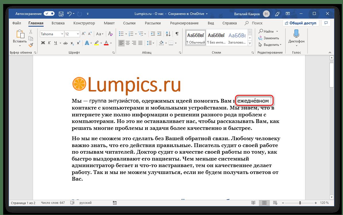 Ударение поставлено над словом в программе Microsoft Word