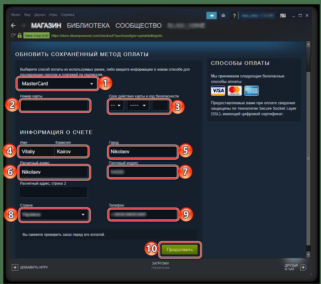 Указание сведений о способе оплаты в Steam