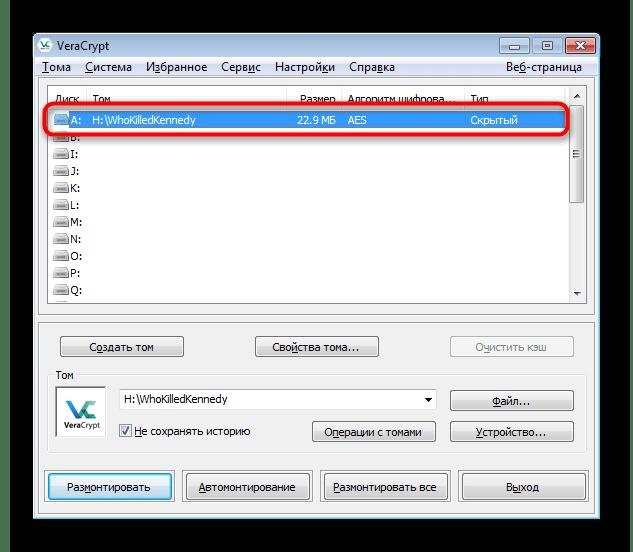 Успешное монтирование скрытого тома в программе VeraCrypt