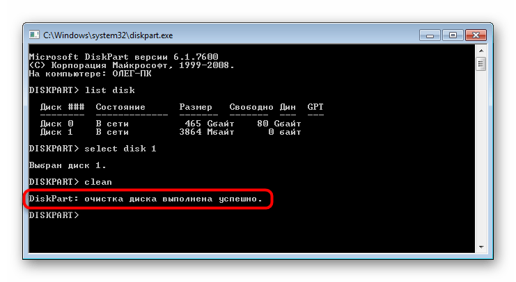 Успешное восстановление накопителя через diskpart