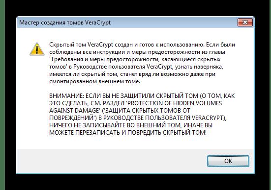 Уведомление об успешном завершении создания скрытого тома в программе VeraCrypt