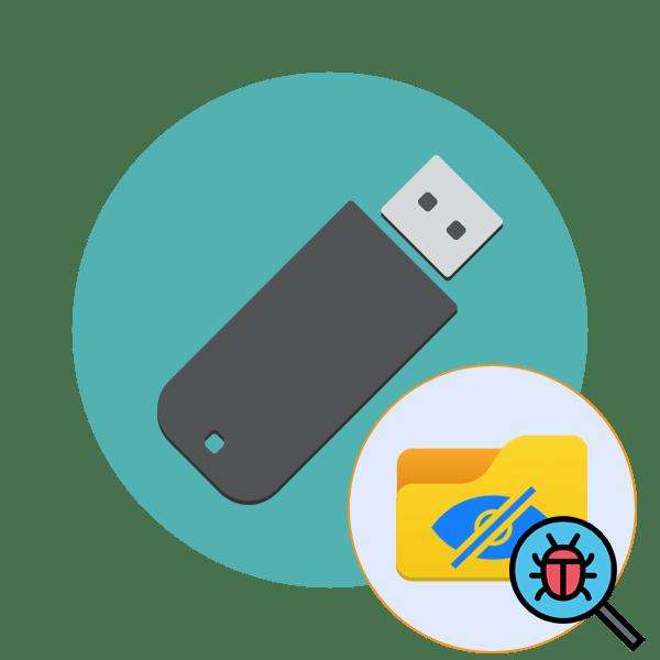 Вирус скрывает файлы на флешке