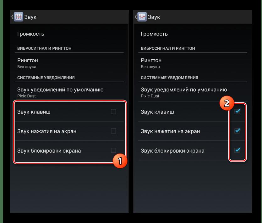Включение дополнительных звуков в Настройках звука на Android 4