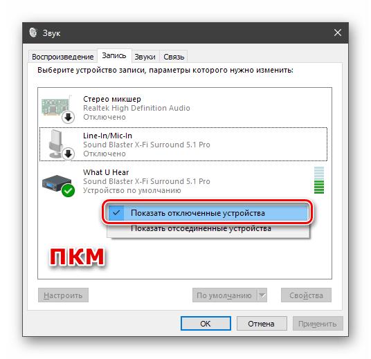 Включение отображения отключенных устройств записи звука в системных настройках аудио в Windows 10