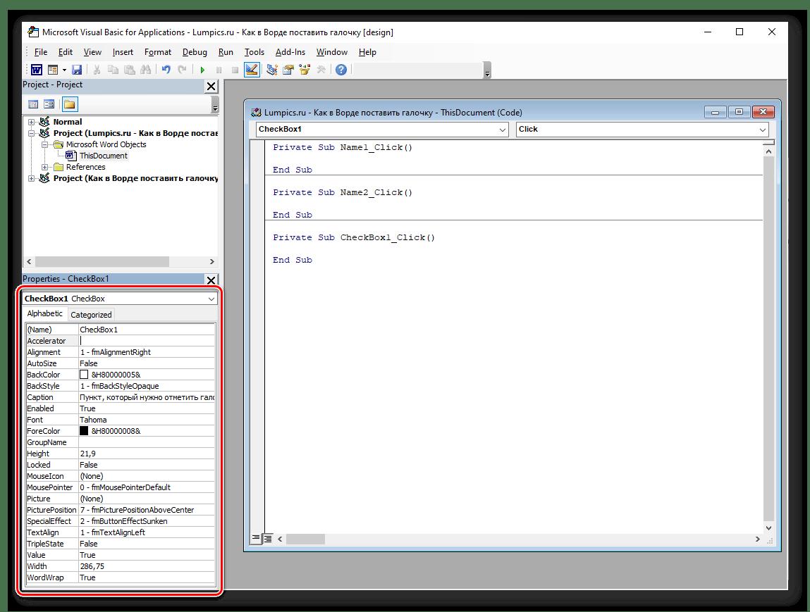 Возможность изменения параметров отображения и работы чекбокса в программе Microsoft Word