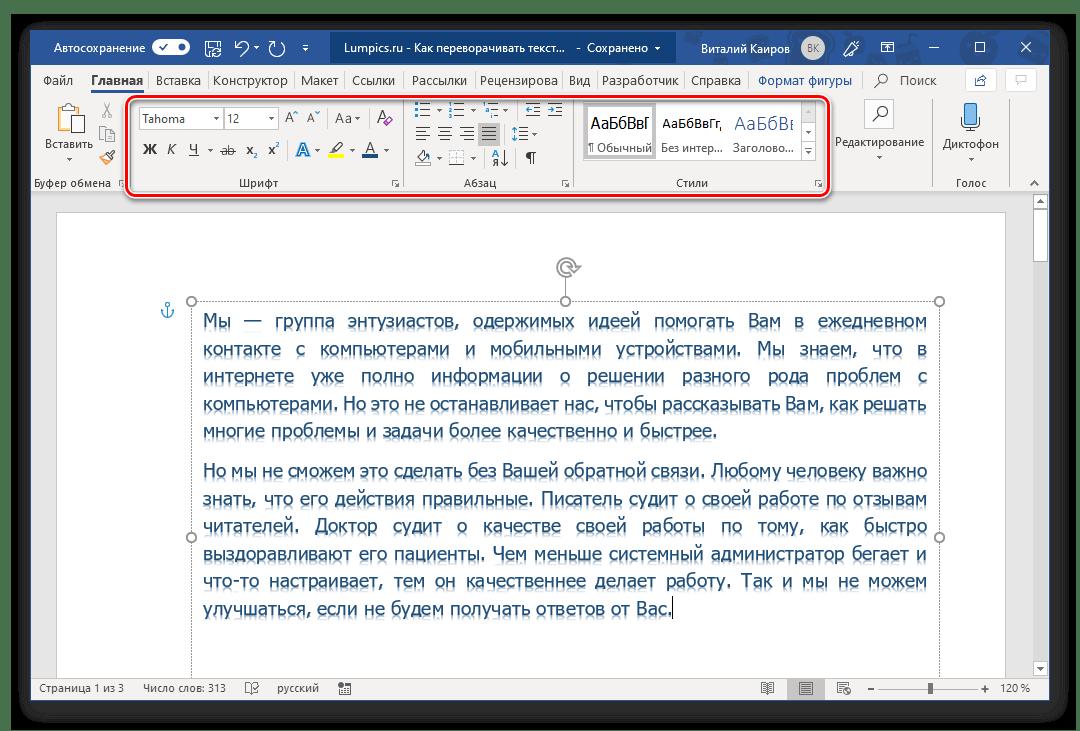 Возможности оформления текста внутри поля в программе Microsoft Word