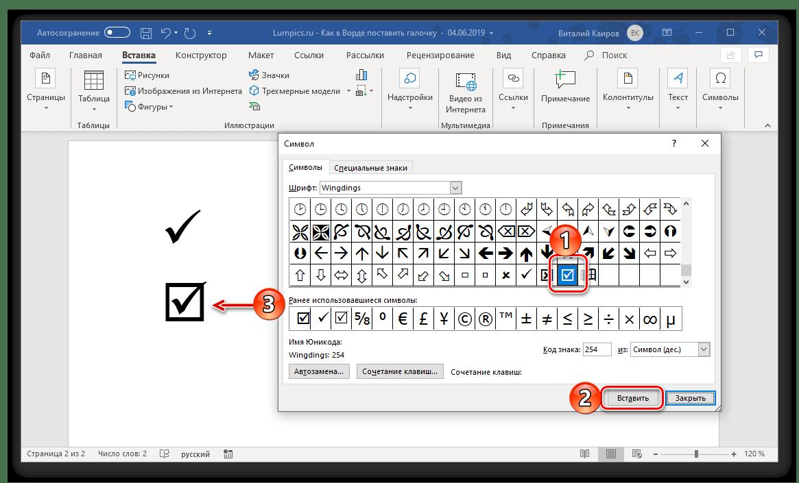 Вставка символа галочка в квадрате в программе Microsoft Word