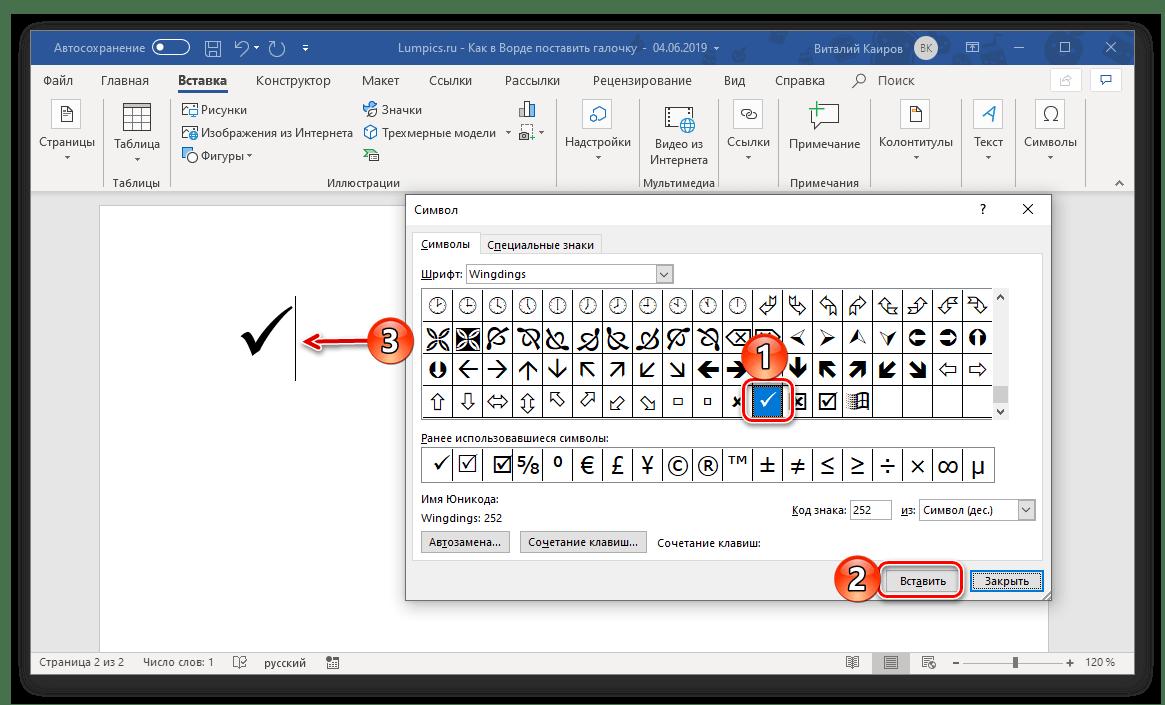 Вставка выбранного символа галочки в программе Microsoft Word