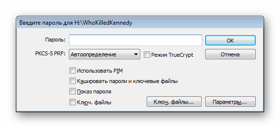 Ввод пароля для монтирования файла-контейнера в программе VeraCrypt