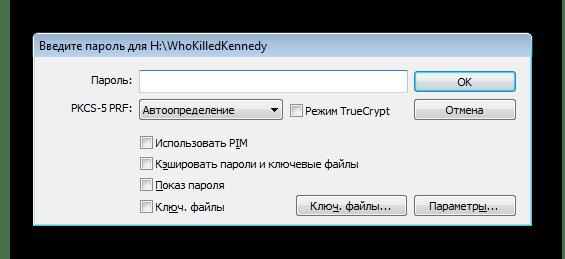 Ввод пароля для монтирования скрытого тома в программе VeraCrypt