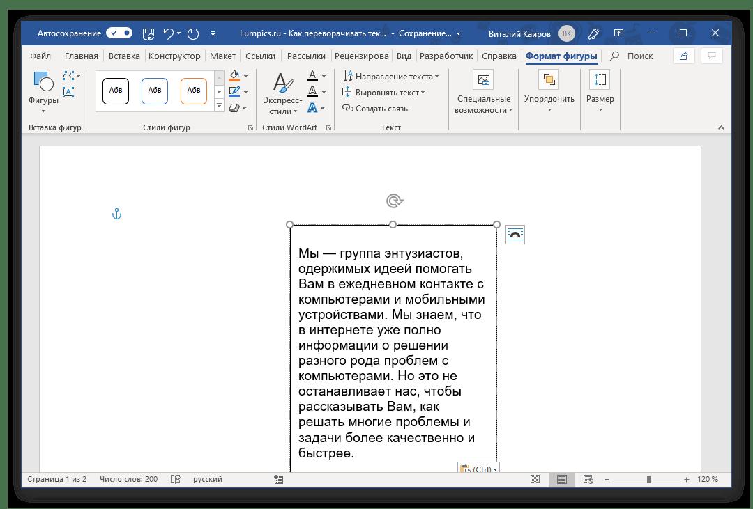 Ввод текста в поле для переворота текста в Microsoft Word