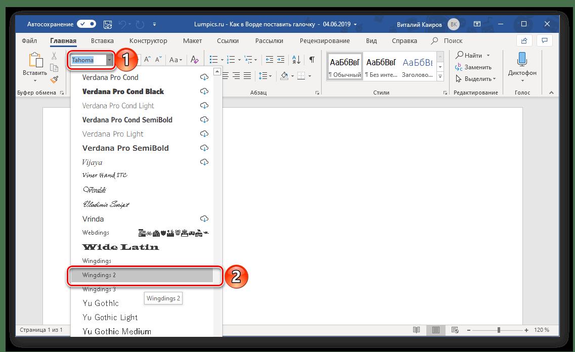 Выбор другого шрифта для вставки символа галочка в программе Microsoft Word