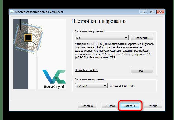Выбор метода шифрования файлов на флешке в программе VeraCrypt