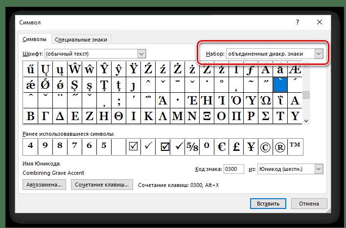 Выбор набора символов с ударением в программе Microsoft Word
