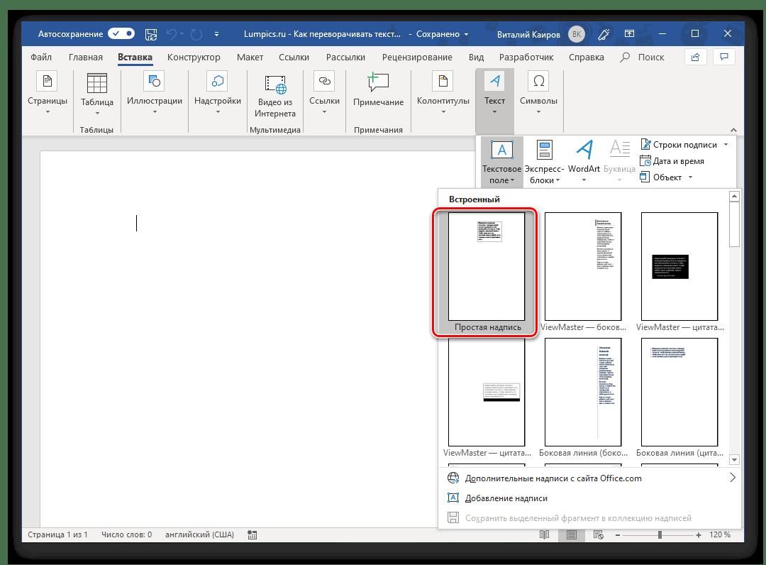 Выбор шаблона текстового поля для переворота текста в Microsoft Word