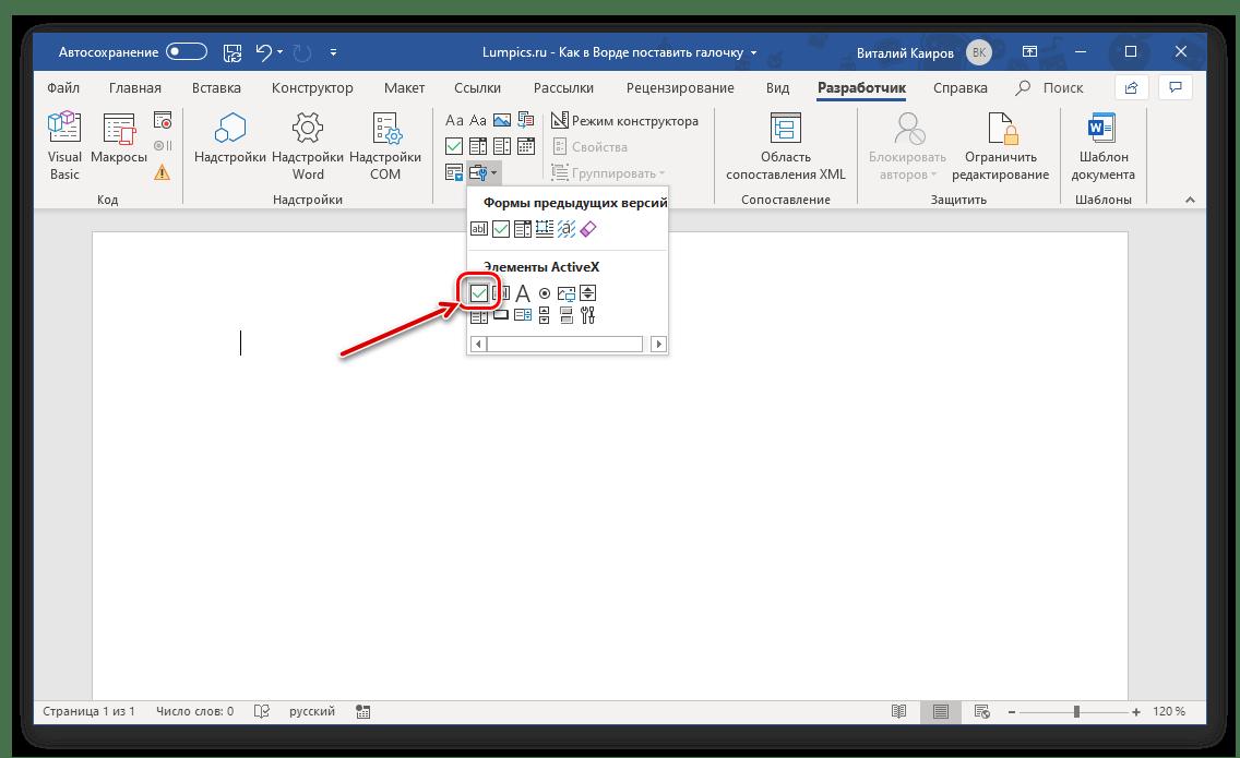 Выбор символа галочки в чекбоксе в программе Microsoft Word