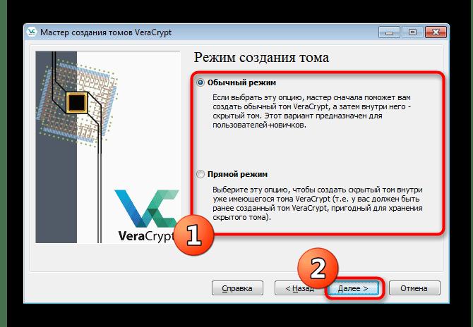 Выбор типа создания скрытого тома в программе VeraCrypt