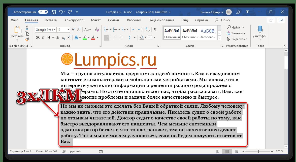 Как выделить весь текст сразу в ворде 2010. Как выделить текст в Word 2007/2010/2013/2016? Способы выделения текста