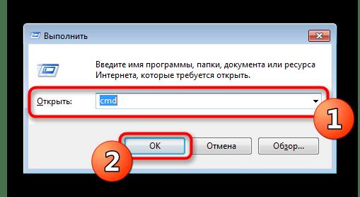 Запуск командной строки через Выполнить в операционной системе Windows