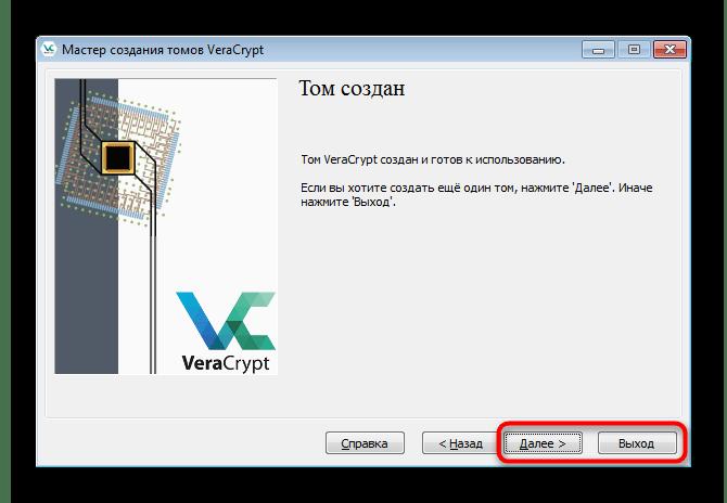 Завершение шифрования обычного тома для файлов в программе VeraCrypt