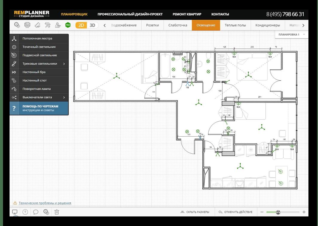 Раздел двухмерной проектировки освещения на сайте Remplanner