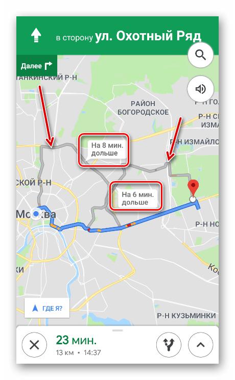 Альтернативные маршруты при навигации в мобильном приложении Google Maps