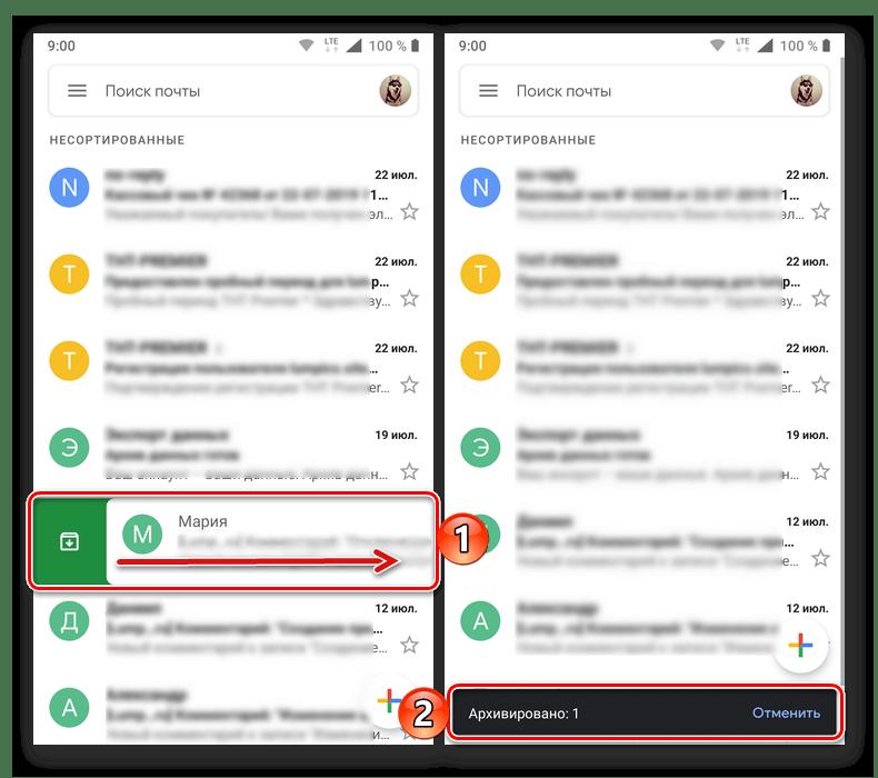 Архивирование одного письма в электронной почте в мобильном приложении Gmail