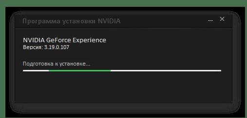Автоматическая установка обновления NVIDIA GeForce Experience