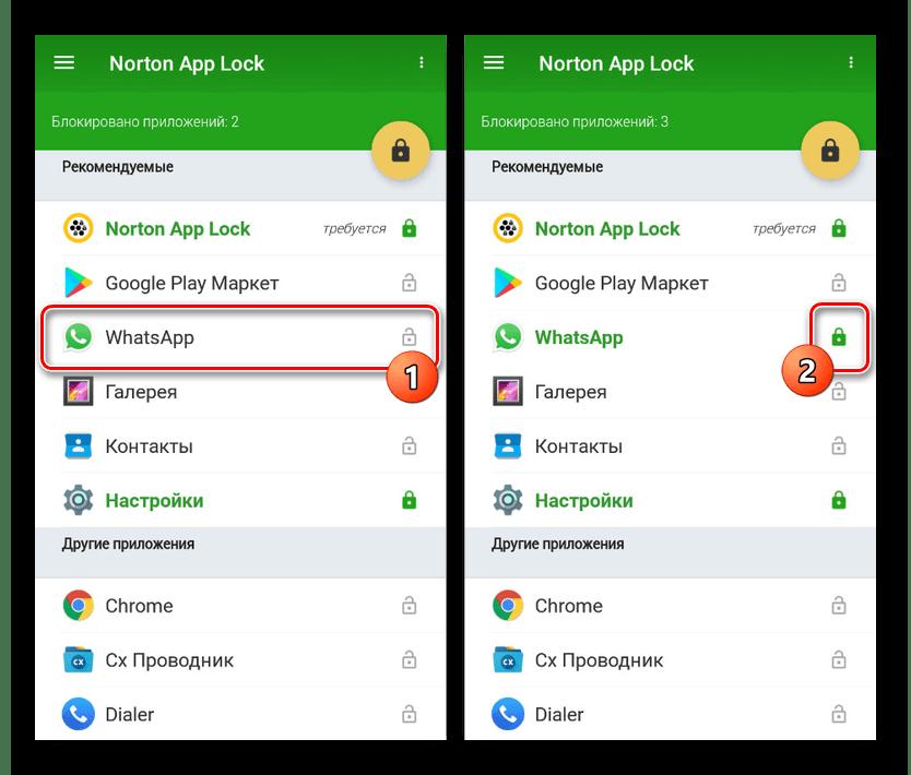 Блокировка WhatsApp в Norton App Lock на Android
