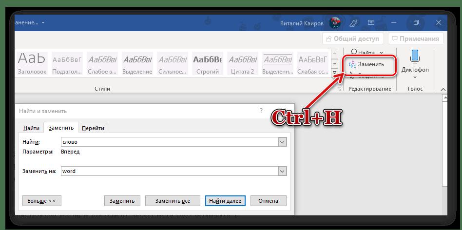 Быстрый переход к окну поиска и замены слов в Microsoft Word