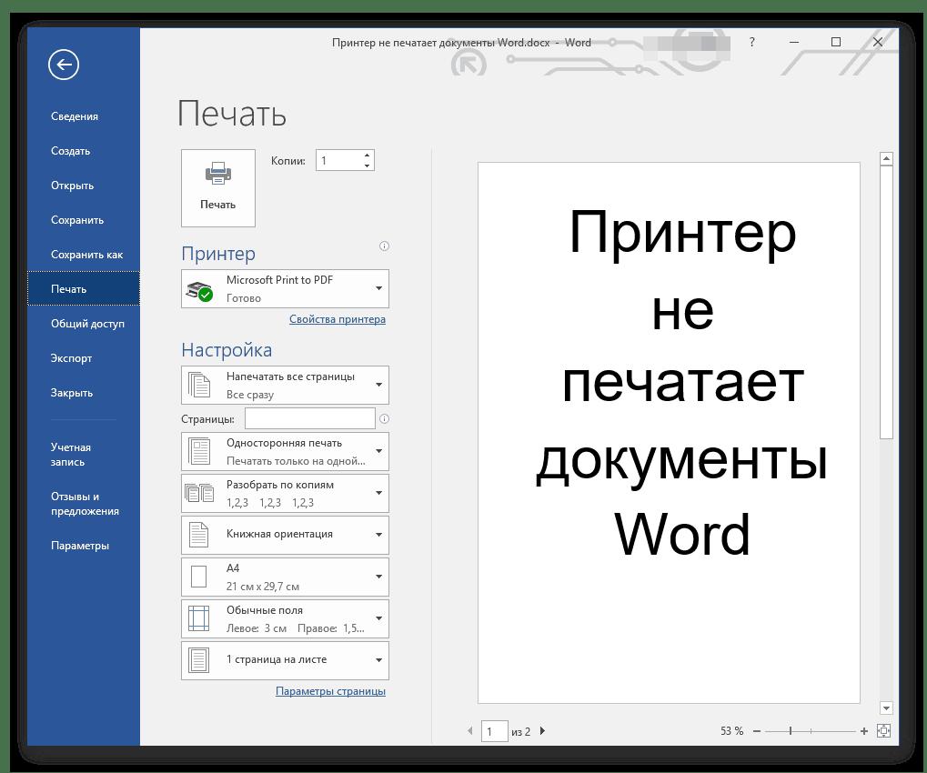 Что делать, если Microsoft Word не печатает документы