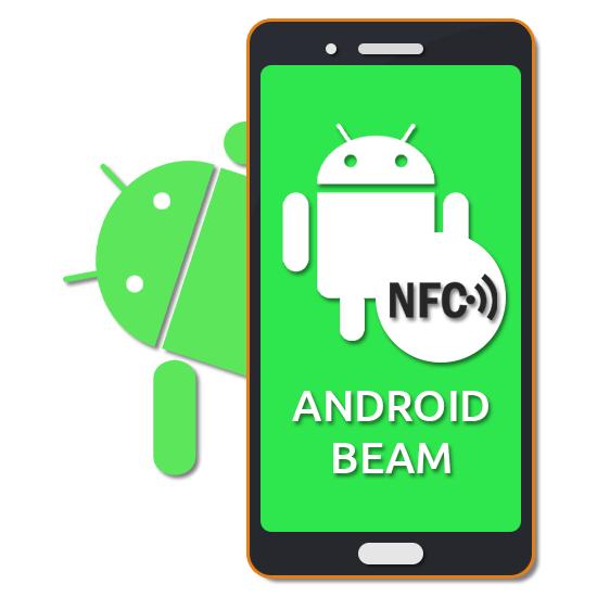 Что такое Android Beam