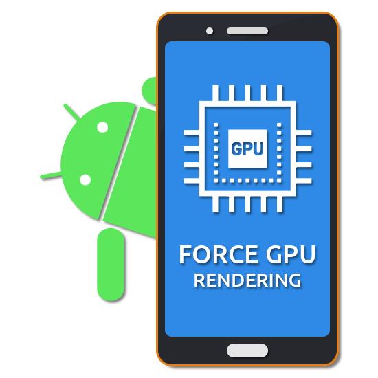 Что такое GPU ускорение на Андроид