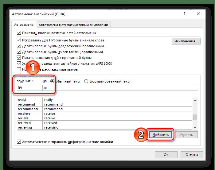 Добавить новое правило автоматической замены в программе Microsoft Word