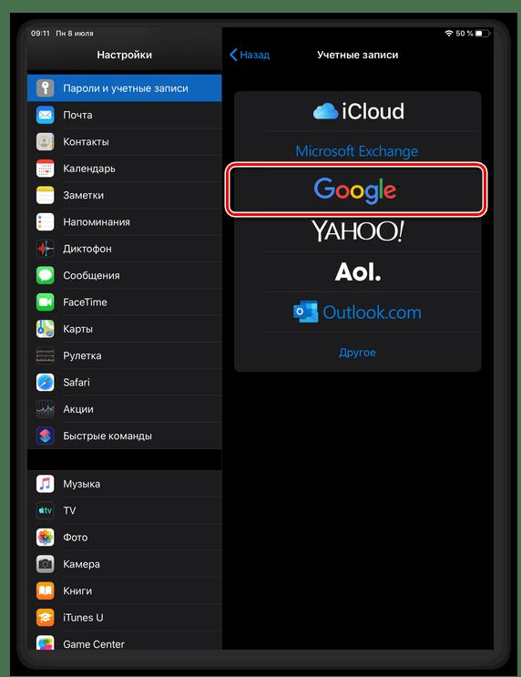 Добавление новой учетной записи Google на устройство с iOS