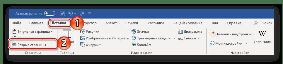Добавление разрыва страницы через панель инструментов Microsoft Word