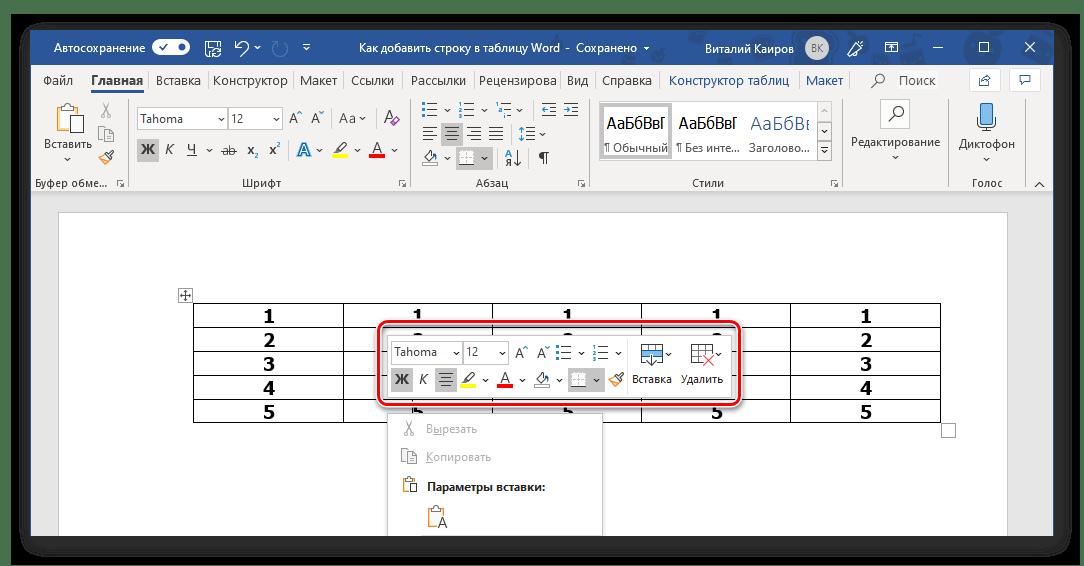 Дополнительная мини-панель в контекстном меню таблицы в Microsoft Word