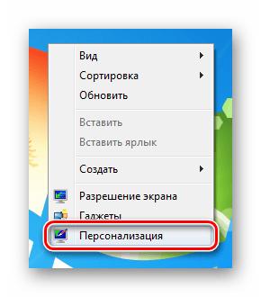 Доступ к разделу настроек Персонализация с рабочего стола в Windows 7