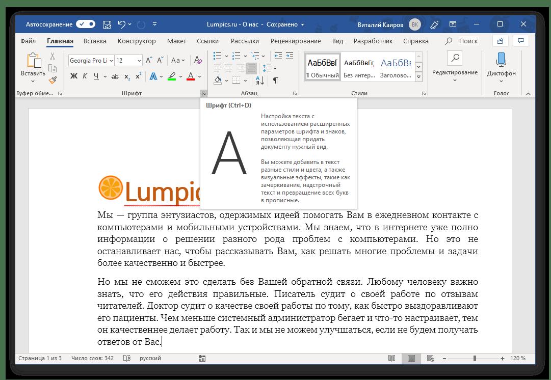 Форматирование текста в документе перед его печатью в Microsoft Word