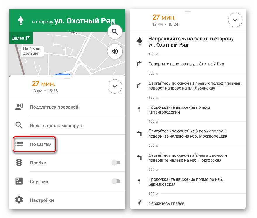 Информация об этапах маршрута при навигации в мобильном приложении Google Maps
