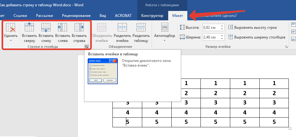 Инструменты группы Строки и столбцы для добавления строки в таблицу в Microsoft Word