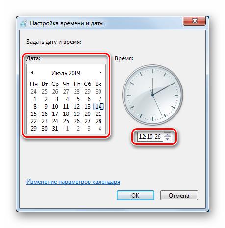 Изменение параметров даты и времени в ОС Windows 7