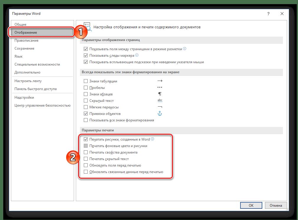 Изменить параметры отображения элементов на печати в Microsoft Word