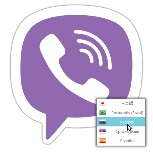 Как изменить язык в Вайбере на компьютере