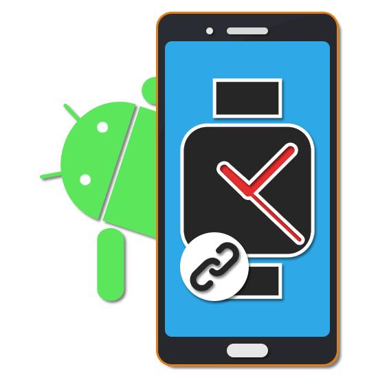 Как подключить умные часы к телефону с Android