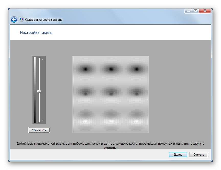 Калибровка цветов экрана в Панели управления в Windows 7