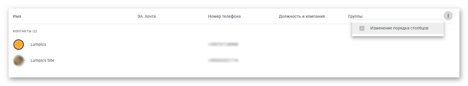 Категории информации о контактах в браузере Google Chrome