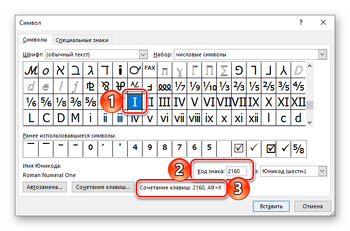 Код знака и сочетание клавиш для быстрого ввода римских цифр в Microsoft Word