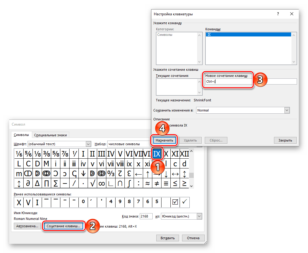 Комбинация клавиш для римской цифры в Microsoft Word