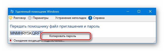 Копирование пароля в окне удаленного помощника в Windows 10